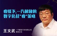 """王文武:疫情下,一汽解放的数字化战""""疫""""策略"""