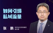 恒信副总裁张鹏:如何引爆私域流量运营?
