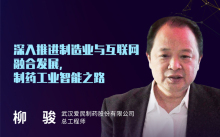 武汉爱民制药柳骏:深入推进制造业与互联网融合发展,制药工业智能之路