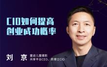 童迹CEO刘京:CIO创业如何提高创业成功概率