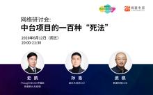 中台建设失败的七大原因丨中台网络研讨会