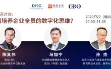 「网络研讨会」(第三期):如何培养企业全员的数字化思维?