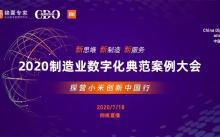 2020制造业数字化典范案例大会——探营小米创新中国行全网直播