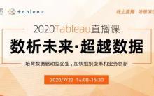 """""""数析未来·超越数据"""" 培育数据驱动型企业,2020 Tableau直播课特邀您的参与!"""