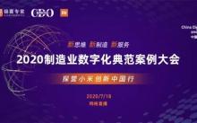《中国数字企业白皮书-制造业与信息化对标篇》报告首发解读丨2020制造业数字化典范案例大会暨探营小米创新中国行