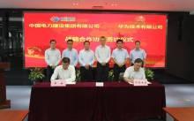 """华为与中国电力建设集团公司签署战略合作协议,助力建设""""数字电建"""""""