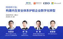 【网络研讨会】构建内生安全体系,护航企业数字化转型