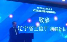 2020东北数字化创新峰会盛大召开 大连市工业互联网产业联盟正式成立