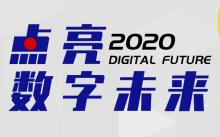 数字化大咖线下聚会 2020中国数字化年会进入倒计时