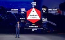 华为汪涛:定义5.5G,构建美好智能世界