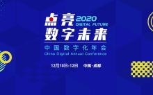 相约成都 点亮数字未来 2020中国数字化年会即将召开
