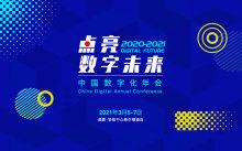 """""""新一代信息技术助力高质量发展"""" 2020-2021中国数字化年会数字制造论坛召集令"""