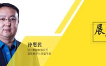 展望2021④ | SAP孙惠民:数字化转型是未来经济发展的新引擎