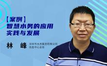 【智慧城市论坛01】林峰:智慧水务的应用实践与发展