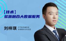 【智慧城市论坛02】刘梓琪:多源融合大数据服务,改善生态环境质量