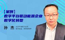 【能源化工论坛01】孙杰:数字平台驱动能源企业数字化转型