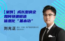 """刘光正:成长型房企如何快速锻造信息化""""基本功""""【数字地产论坛03】"""