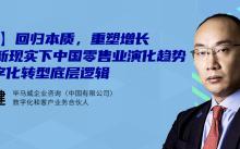 毕马威毛健:新现实下中国零售业演化趋势和数字化转型底层逻辑【新零售论坛01】