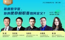 【邀请函】网络研讨会:首席数字官,你的使命和职责如何定义?