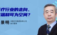 中国卫生集团王景明:医疗行业的走向、弊端和可为空间【数字医疗论坛01】