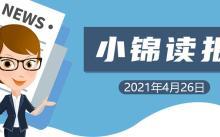 国美数字化转型初见成效;京东方医院今日正式开诊【小锦读报10】