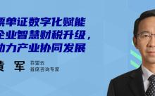 百望云票单证数字化赋能企业智慧财税升级,助力产业协同发展