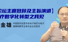 陈金雄:医疗数字化转型之我见【医疗论坛02】