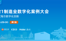 邀请函:探营海尔智能工厂,共话制造业数字化转型