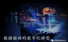 数据驱动的数字化转型:从流程驱动到数据驱动