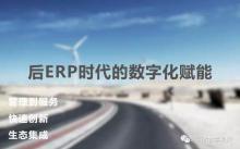 后ERP时代的数字化赋能