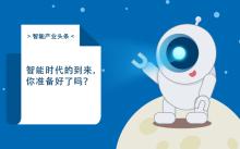 2020年中国人工智能产业规模将超万亿|一周智能