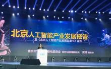 中国AI第一城揭榜:全国4000 AI企业北京独霸三成