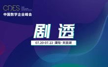 2018中国数字企业峰会,你不容错过的四大看点!