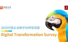 参加中国企业数字化转型调查,照亮数字化转型之路