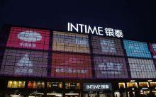 银泰输出百货业新零售方案第一单?联姻南京中央商场