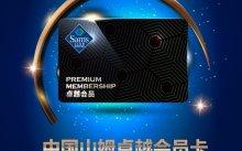 锦囊新零售资讯∣山姆会员商店在华首次实行会籍分级制