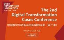 四大核心议题,中国数字化转型与创新案例大会(第二季)抢先看