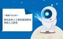 壹周智能 | 腾讯发布人工智能辅助翻译,致敬人工翻译