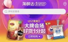 锦囊新零售资讯∣商超线上线下一体化,淘鲜达携660家门店参战1212