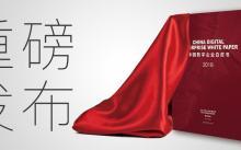 《2018中国数字企业白皮书》精华速览