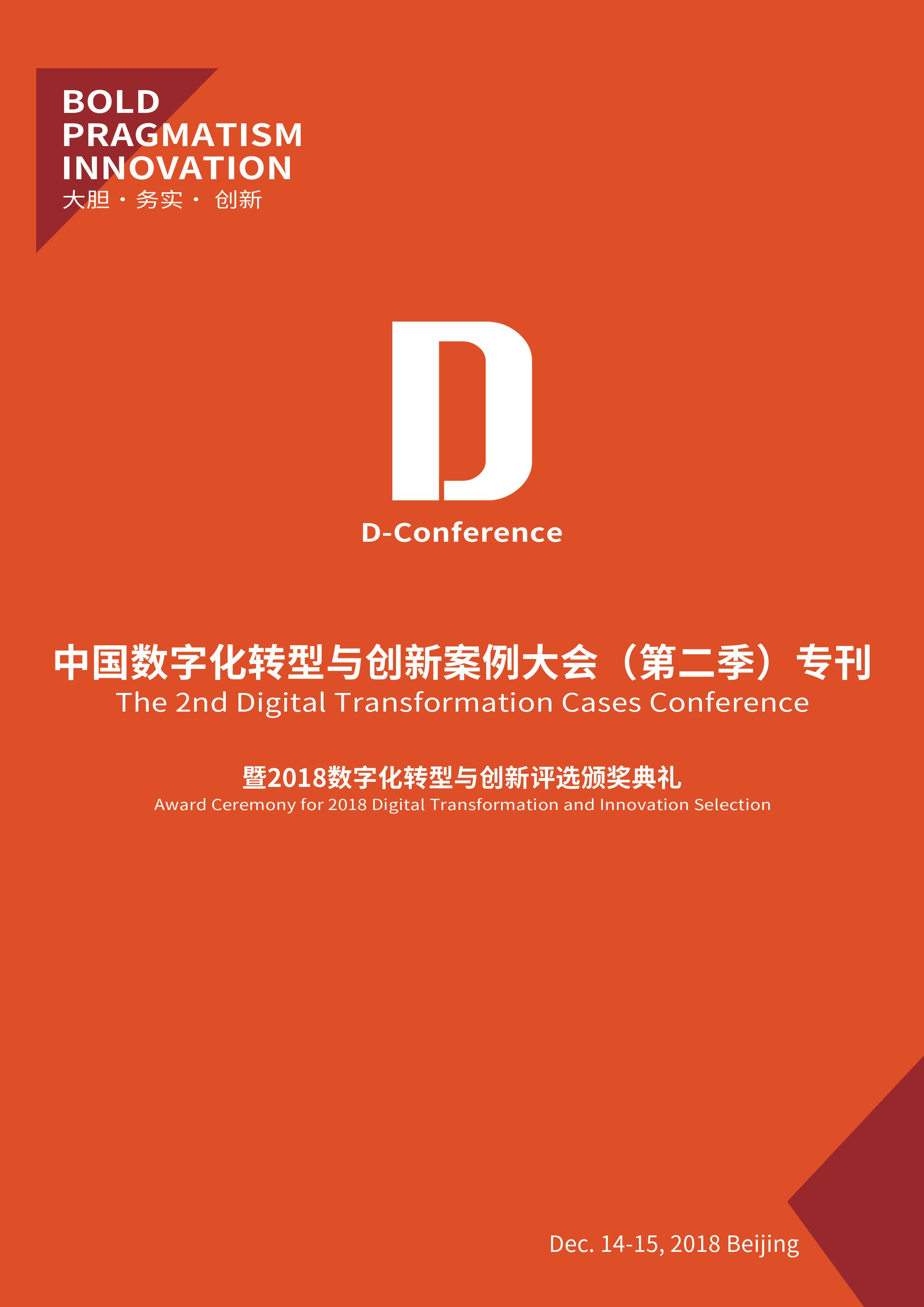2018中国数字化转型与创新案例大会(第二季)