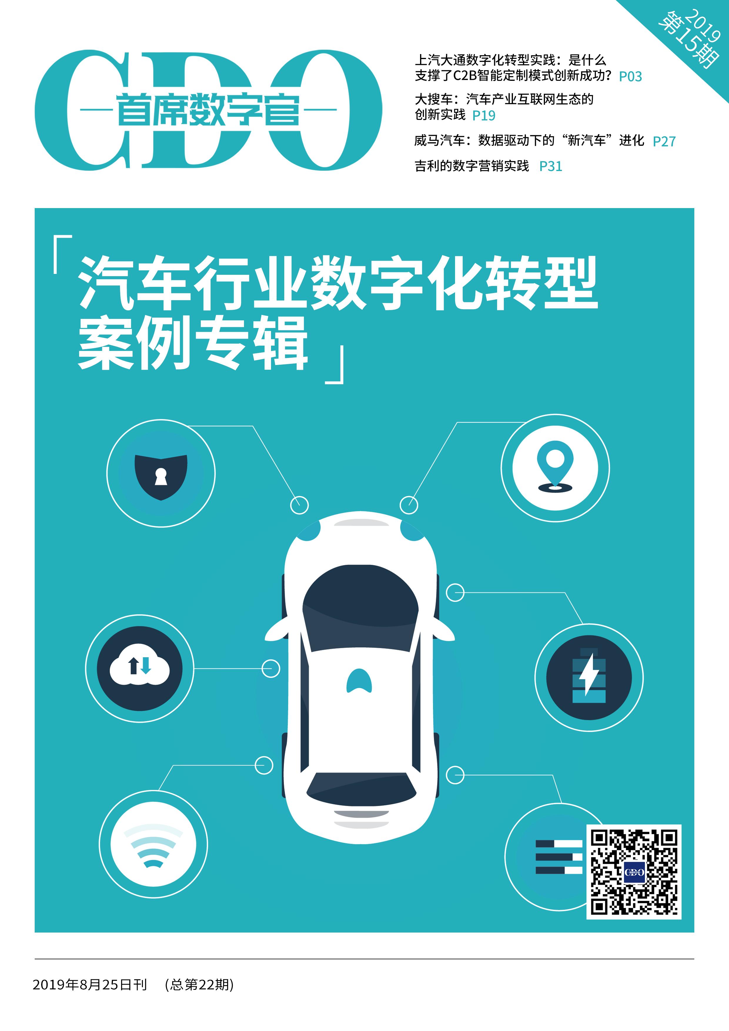 汽车行业数字化转型案例专辑