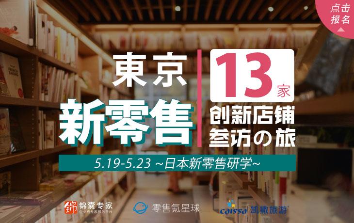 【锦囊活动推荐】探访东京13家创新店铺,从0到1打造一家新零售店