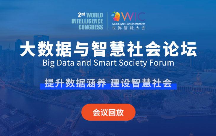 会议回放:大数据与智慧社会论坛