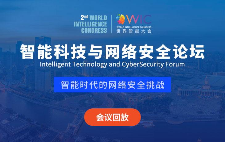 会议回放:智能科技与网络安全论坛