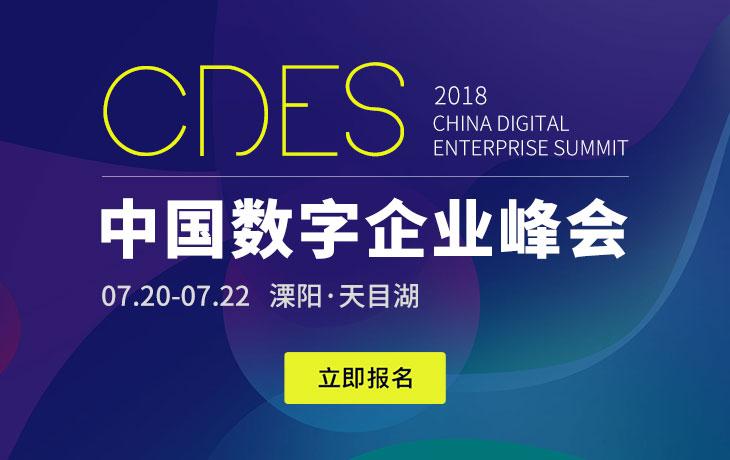 中国数字企业峰会