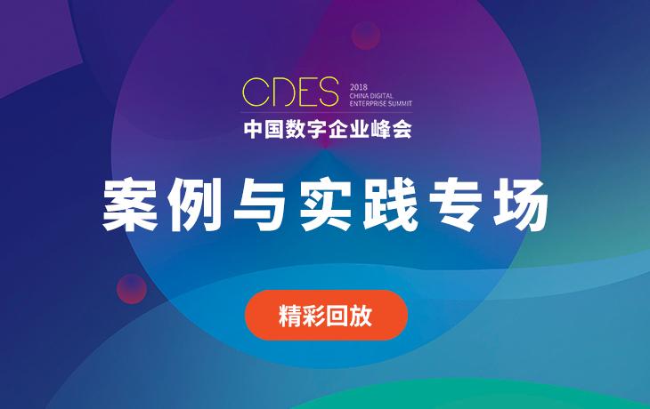 """会议回放:""""2018中国数字企业峰会"""" 案例与实践专场"""