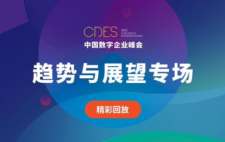 """会议回放:""""2018中国数字企业峰会"""" 趋势与展望专场"""