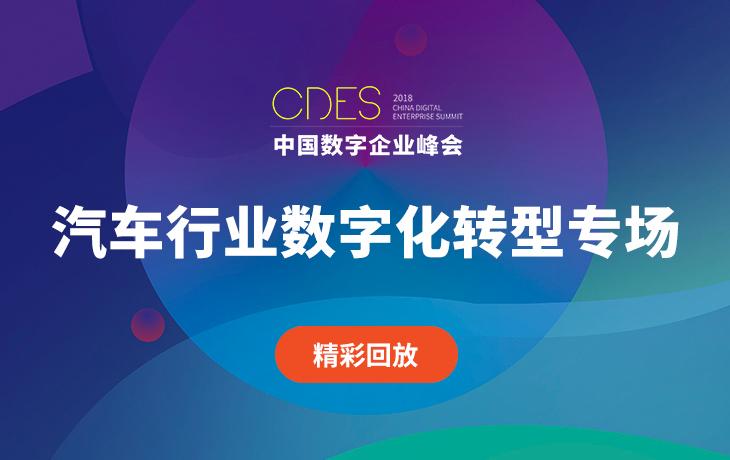"""会议回放:""""2018中国数字企业峰会"""" 汽车行业数字化转型专场"""