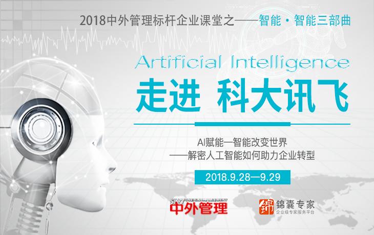 【锦囊活动推荐】走进中国人工智能领域的领军者-科大讯飞